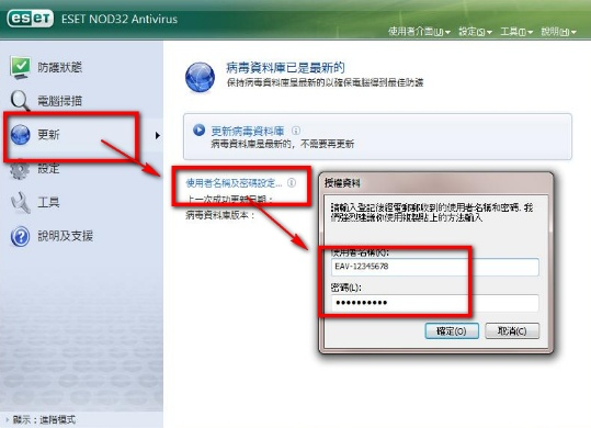 nod32 序號 更新