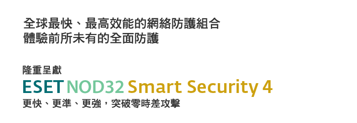 Introducing ESET Smart Security 4
