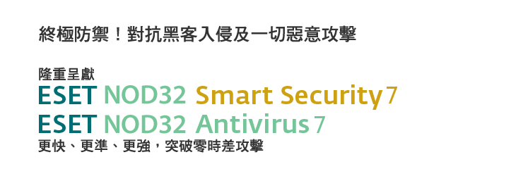 Introducing ESET Smart Security 7 and ESET NOD32 Antivirus 7